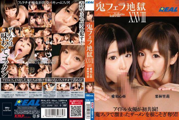 REAL-572 Demon Blow Hell XXVIII Aisu Kokoa Riri Kuribayashi