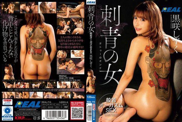 REAL-713 Tattooed Woman Kurosaki Drop Hannya Orgasm SEX