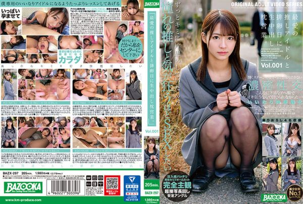BAZX-297 Beloved Idol And Vaginal Cum Shot Pillow Business On Ovulation Day. Vol.001
