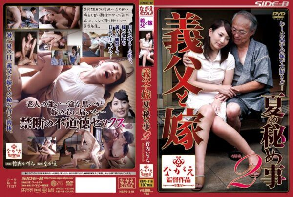 NSPS-318 Father-in-law And Daughter-in-law Summer Of The Hidden Things 2 Takeuchi Haze