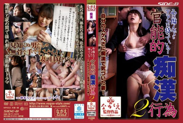 NSPS-358 Wife ~ Kururuki Oranges Mind That Even Damaged Over There I Noticed In The Molester To Be Is … Sensual Groping 2 To Their Lewd Of The Waiting