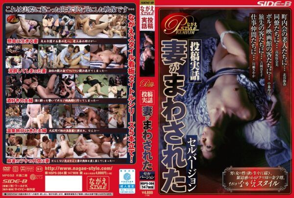 NSPS-384 Posted True Story Wife Has Been Relegated