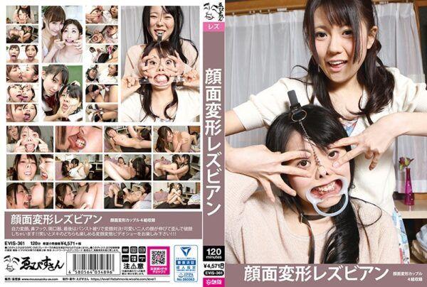 EVIS-361 Facial Deformity Lesbian