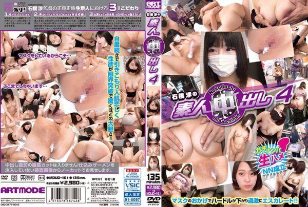MDUD-461 Wataru Ishibashi Amateur Creampie 4