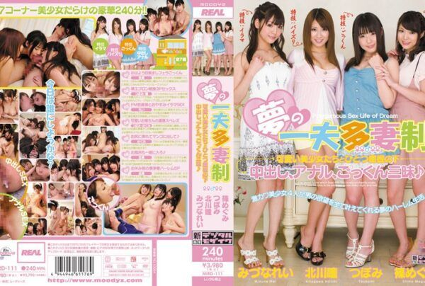 MIRD-111 Pies under one roof with his cute girl dreams of polygamy, Anal, ♪ Zanmai Cum