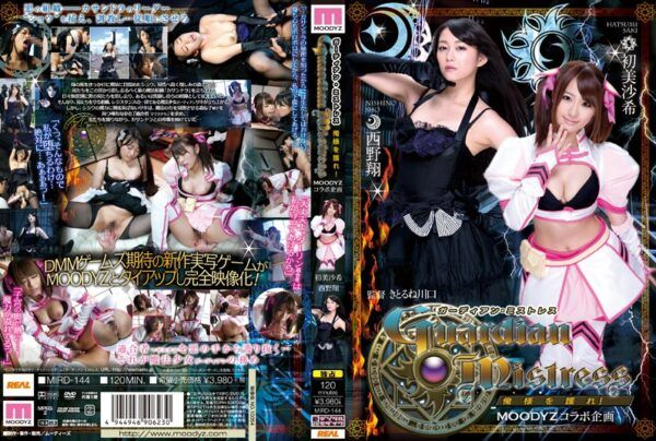 MIRD-144 The Mamore Me Like – Guardian Mistress! – MOODYZ Collaboration Planning