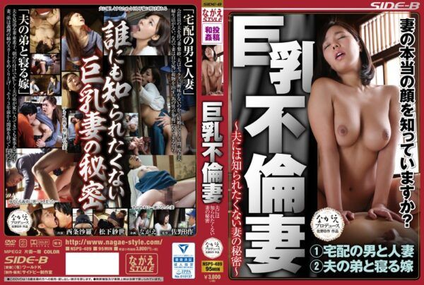 NSPS-489 Secret-wife Do Not Want To Be Known To Big Tits Affair Wife-husband