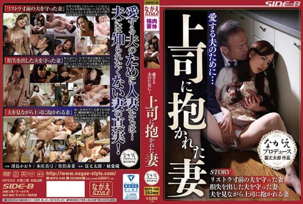 NSPS-540 Wife That Was Nestled In The … Boss For Her Husband To Love