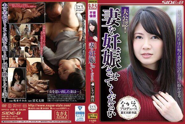 NSPS-566 Husband Certified!Sakamoto Please Let Pregnant Wife Violet