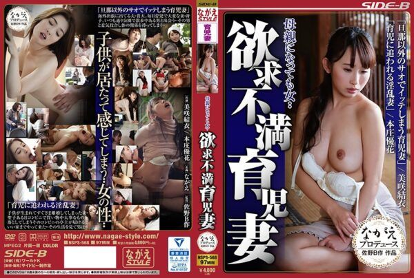 NSPS-568 Woman Also Become A Mother … Frustration Childcare Wife