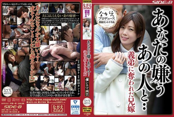 NSPS-595 That Guy You Dislike · Yuki Kiyoni Brother Who Was Robbed By His Brother-in-law