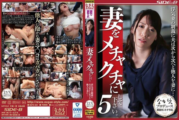NSPS-681 Please Make My Wife Happy.5 Cheating Wife's Sanctions Husband Next To Next And Others To Wife … Yuri Momose