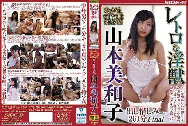 NSPS-724 NAGASE STYLE Carefully Selected Actress Retro Nectar Yamamoto Miwako Final