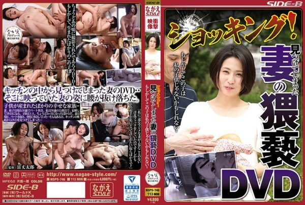 NSPS-746 Shocking! I Found This Obscene DVD Of My Wife Fucking With Other Men. It Could Be My Daughter Is Not My Child ? ‥ Maeda Kanako
