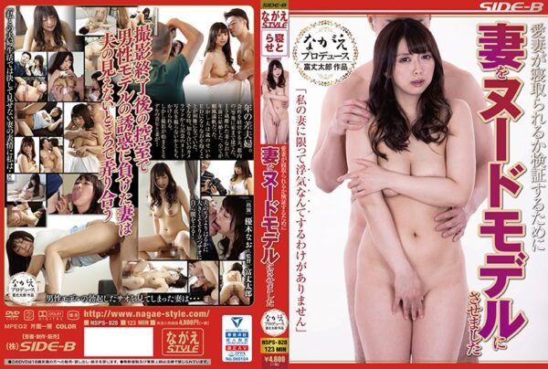 NSPS-828 Naoki Yugi Made My Wife A Nude Model To Test If My Wife Is Sleeping