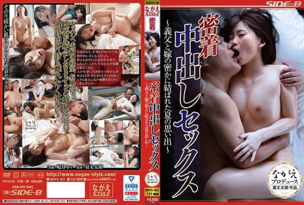 NSPS-837 Close-up Creampie Sex -Summer Memories Ties Secretly Between Father-in-law And Bride-Rui Hizuki