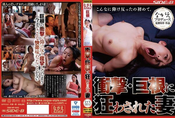 NSPS-854 Hotaru Mori, Wife Mad By Shock And Big Cock