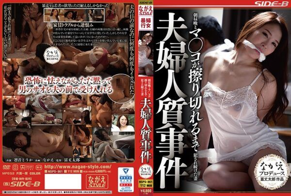 NSPS-861 Married Couple Hostage Incident Morning And Night And Wife Who Continued To Be Fucked Until Frayed