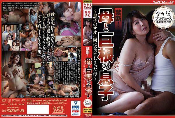 NSPS-865 Mother And Son Of Big Cock Sachiko Ono