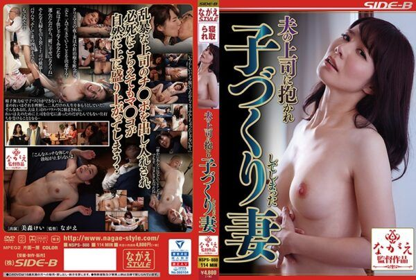 NSPS-888 My Wife Got Fucked And Impregnated By My Boss. Kei Mimori