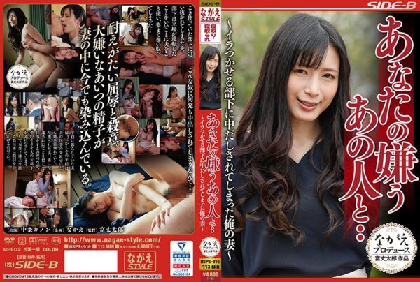 NSPS-916 My Wife Nakajo Kanon Who Has Been Put In By A Submissive Subordinate With That Man You Hate
