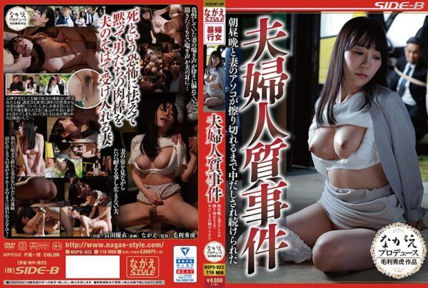 NSPS-923 Married Woman Hostage Case Yui Tomita Who Was Kept In The Middle Until Morning And Day And His Wife's Dick Was Worn Out