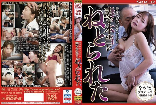 NSPS-924 Kaori Iiyama My Wife Was Really Neglected Even Though I Was Taking It Down As A Hobby