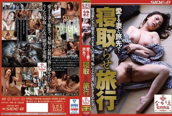 NSPS-934 Traveling With My Beloved Wife … Mako Oda