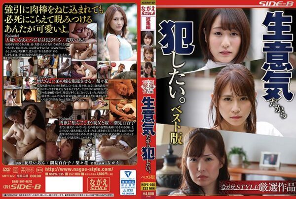 NSPS-935 Best Version I Want To Commit Because I'm Cheeky