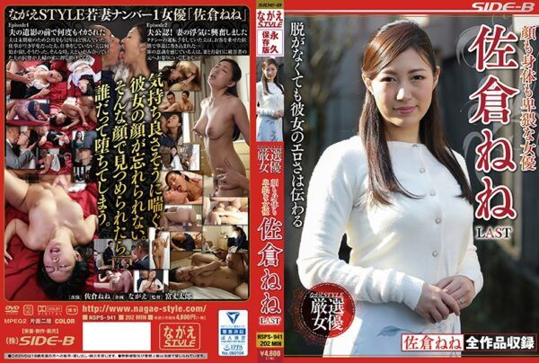 NSPS-941 Nene Sakura, An Actress With An Obscene Face And Body LAST