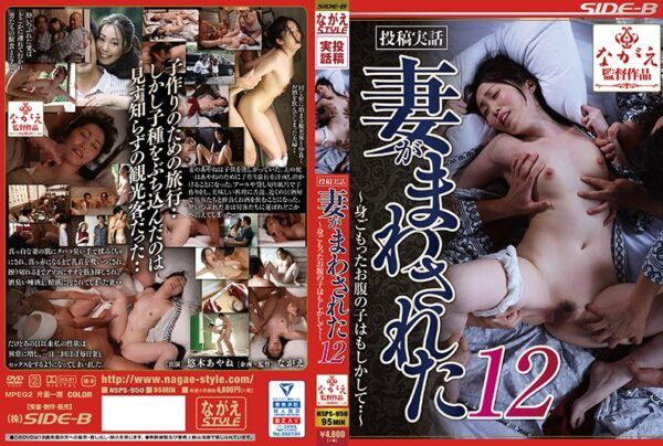 NSPS-950 My Wife Got Gangbanged. The Baby In Her Belly's Probably Not Mine… Ayane Yuki