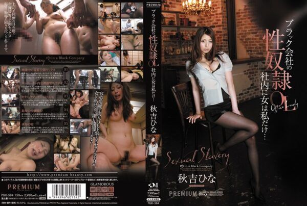PGD-584 OL Of The Company In-house Sex Slave Black Woman … I Just Chicks Akiyoshi