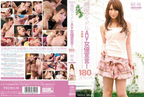 PGD-615 AV Idol Actress Declared Active!Results Night Special 180 Minutes