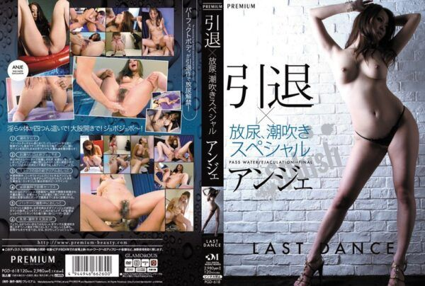 PGD-618 Pissing × Retirement, Angers Specials Squirting