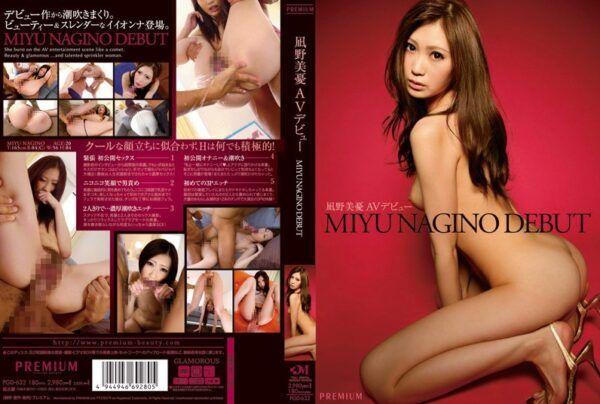 PGD-632 AV Debut Miyu Field Nagi