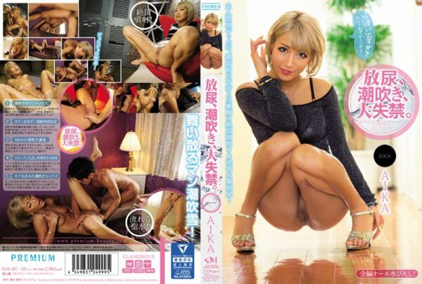 PGD-871 Pissing, Squirting, Large Incontinence. AIKA