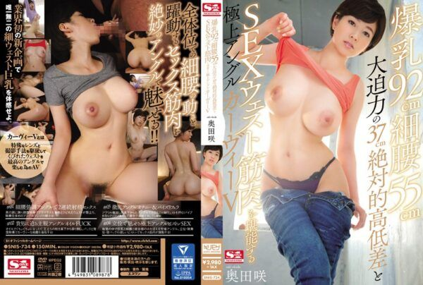 SNIS-734 Best Angle Kavi V Saki Okuda To Enjoy The Huge 92cm Slender Hips 55cm Large Force Of 37cm Absolute Height Difference And The SEX West Muscle
