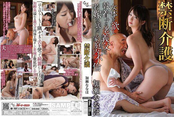 GVG-00942bod Forbidden Care Nanaho Kase (Blu-ray Disc) (BOD)