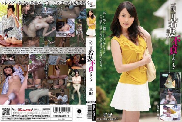 GVG-063 One Night The 2nd Wife Infidelity Drive