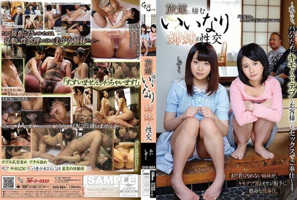GVG-924 Sisters And Sex With The Inn Ryo Seino / Kurui Mii