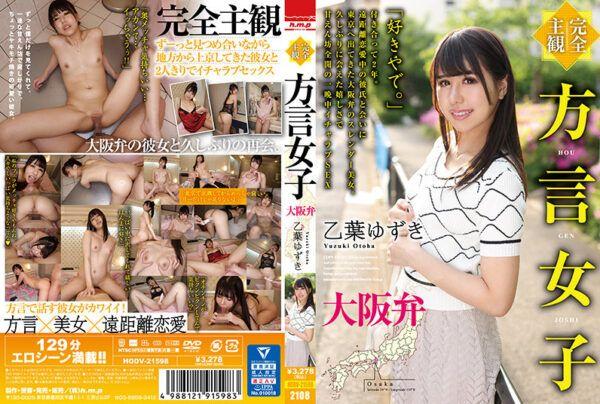 HODV-21598 [Completely Subjective] Dialect Girls Osaka Dialect Yuzuki Otoha