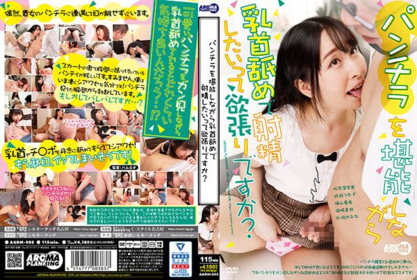 AARM-005 Are You Greedy For Wanting To Ejaculate By Licking Your Nipples While Enjoying Your Panchira?
