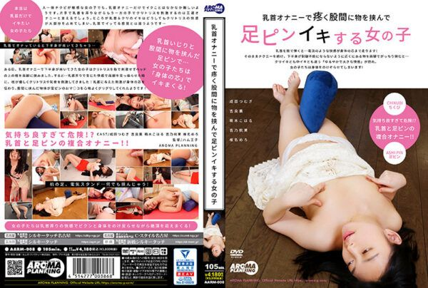 AARM-008 A Girl Who Pinches Her Legs With Something In Her Crotch That Aches With Nipple Masturbation