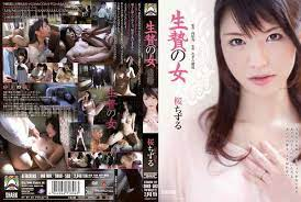 SHKD-503 Chizuru Cherry Sacrificial Woman
