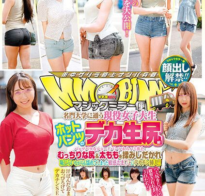DVDMS-700 The Ban On Appearance Has Been Lifted! !! Magic Mirror Flight An Active Female College Student Who Attends A Prestigious University Hot Pants Big Ass Edition! Sensitive Oma Who Got Wet While Being Ashamed Of Rubbing The Plump Buttocks & Thighs That Came Out Of The Shorts That Are Pats And Pats ○ Insert A Big Cock In This! !!