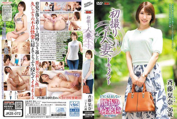 JRZE-072 First Shooting Married Woman Document Shiori Saito