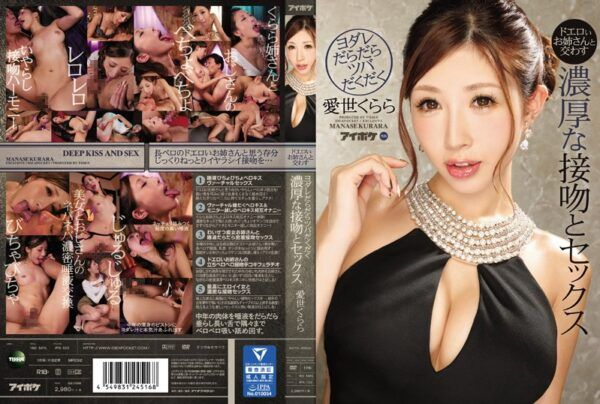 IPX-100 Daelo With Her Older Sister Koda Yodare Lamentfully With A Thick Kiss And Sex With Aiyo Kira