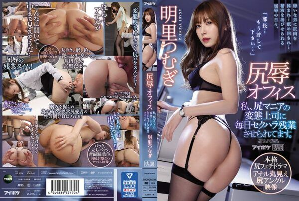 IPX-540 Ass Humiliation Office I, The Pervert Boss Of The Ass Maniac Is Forced To Work Overtime Every Day. Akari Tsumugi
