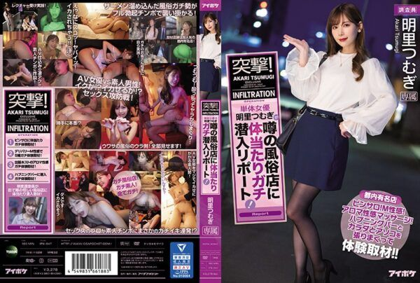 IPX-647 Charge! A Single Actress Tsumugi Akari Reports On Ramming Into A Rumored Sex Shop! Pinsaro! M Sexual Feeling! Aroma Erotic Massage! Experience Coverage By Stretching The Happening Bar, Body And Dick! !!