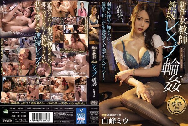 IPX-668 New Female Teacher Siege Rex Puwa ● Nelson Hold! Suppress! Fixed Human Power Of Students Who Turned Into Mobs X Pre-lay! Shiramine Miu